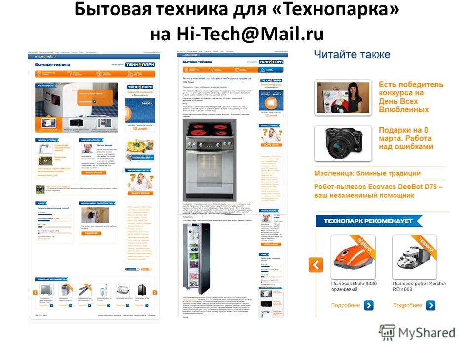 Бытовая техника для «Технопарка» на Hi-Tech@Mail.ru