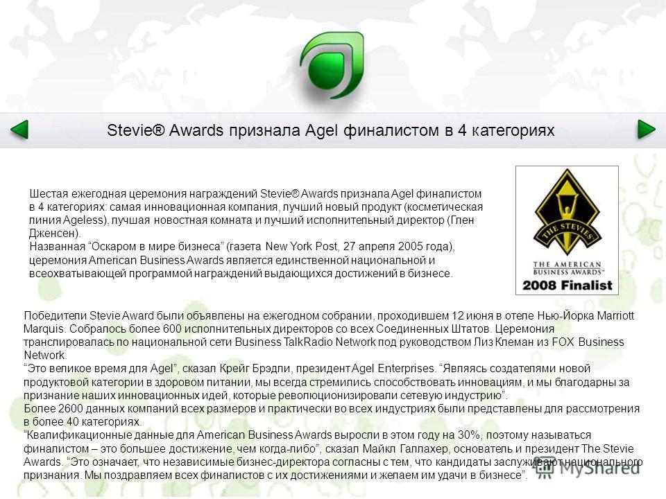 Шестая ежегодная церемония награждений Stevie® Awards признала Agel финалистом в 4 категориях: самая инновационная компания, лучший новый продукт (косметическая линия Ageless), лучшая новостная комната и лучший исполнительный директор (Глен Дженсен).