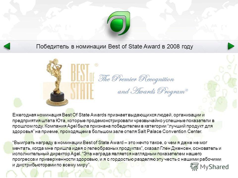 Ежегодная номинация Best Of State Awards признает выдающихся людей, организации и предприятия штата Юта, которые продемонстрировали чрезвычайно успешные показатели в прошлом году. Компания Agel была признана победителем в категории лучший продукт для