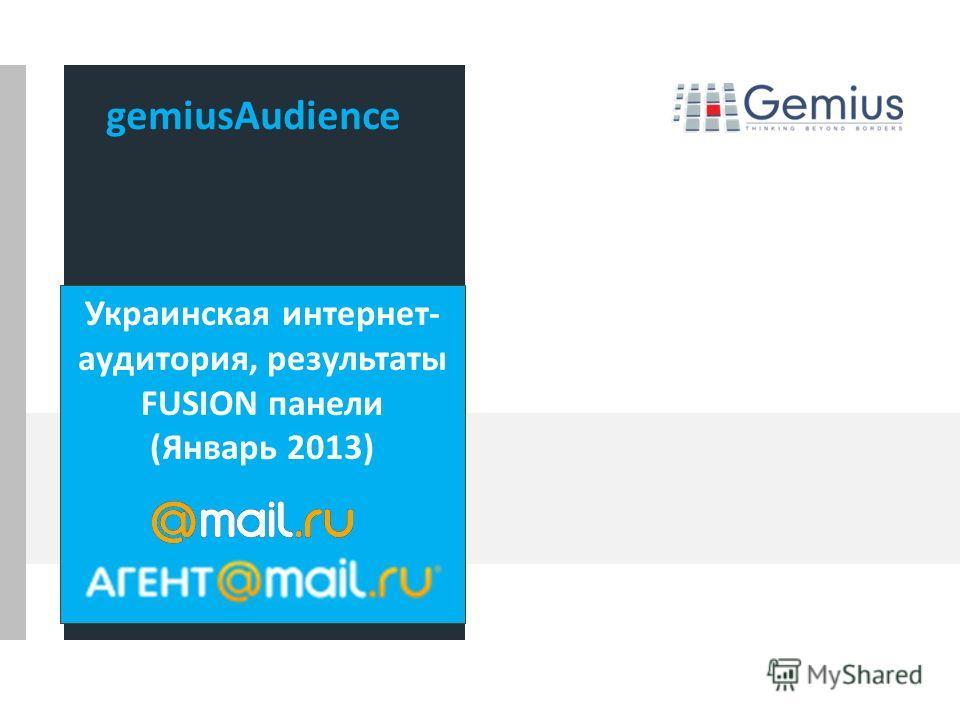 Marta Klepka Sofia, 26.10.2011 gemiusAudience Украинская интернет- аудитория, результаты FUSION панели (Январь 2013)