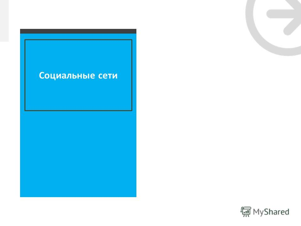 Exemplary name of the chapter Lorem Ipsum … Социальные сети