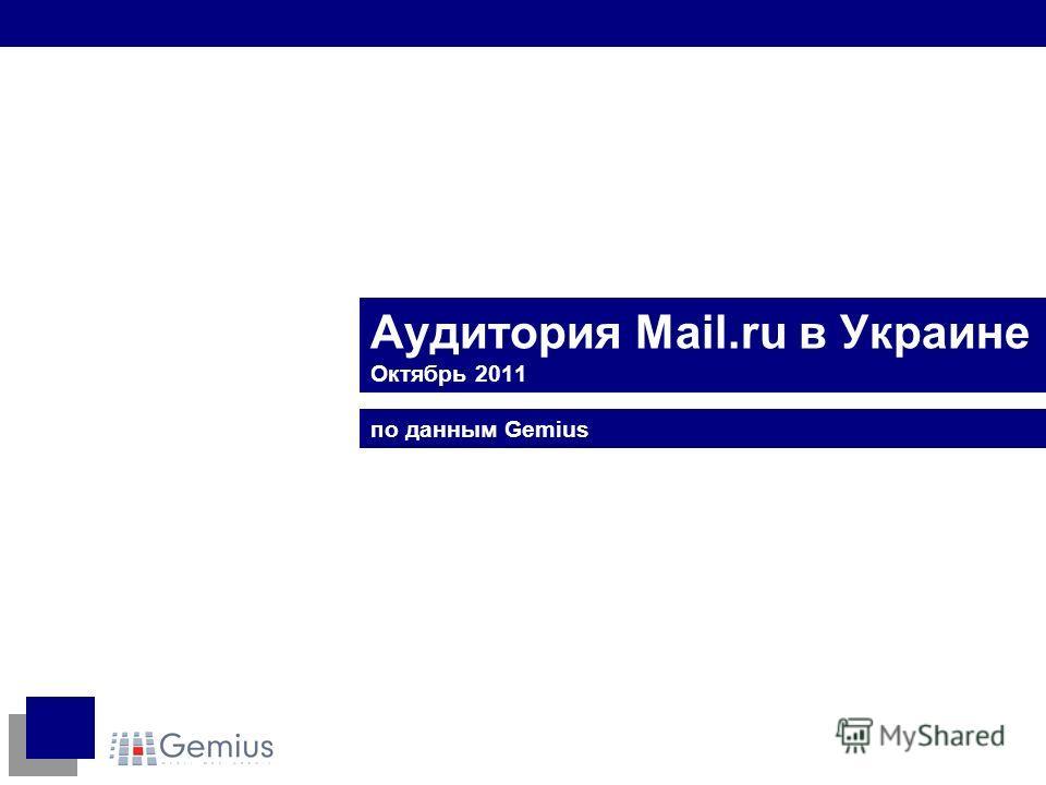 Аудитория Mail.ru в Украине Октябрь 2011 по данным Gemius