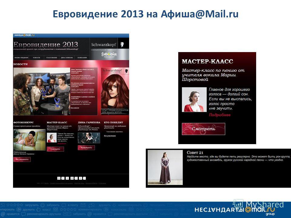 Евровидение 2013 на Афиша@Mail.ru