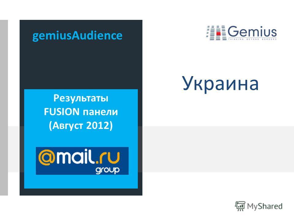 Marta Klepka Sofia, 26.10.2011 gemiusAudience Результаты FUSION панели (Август 2012) Украина