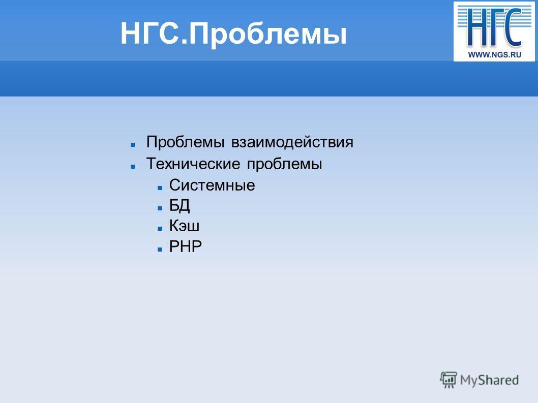 НГС.Проблемы Проблемы взаимодействия Технические проблемы Системные БД Кэш PHP