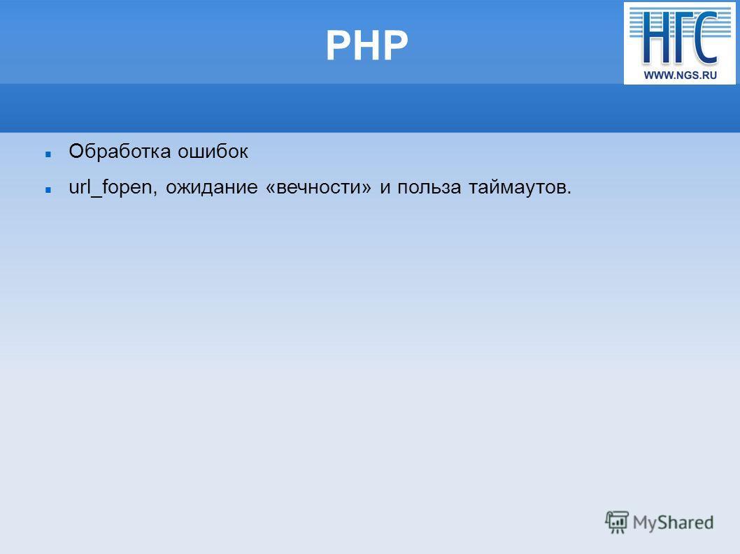 PHP Обработка ошибок url_fopen, ожидание «вечности» и польза таймаутов.