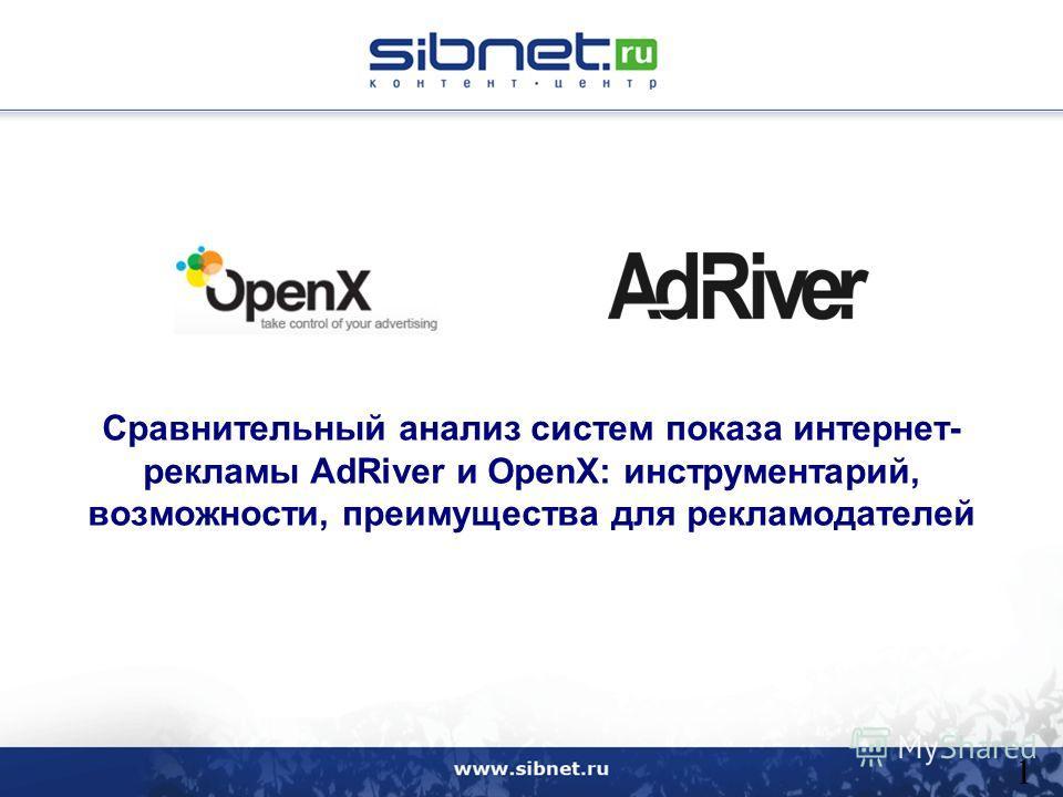 1 Сравнительный анализ систем показа интернет- рекламы AdRiver и OpenX: инструментарий, возможности, преимущества для рекламодателей 1