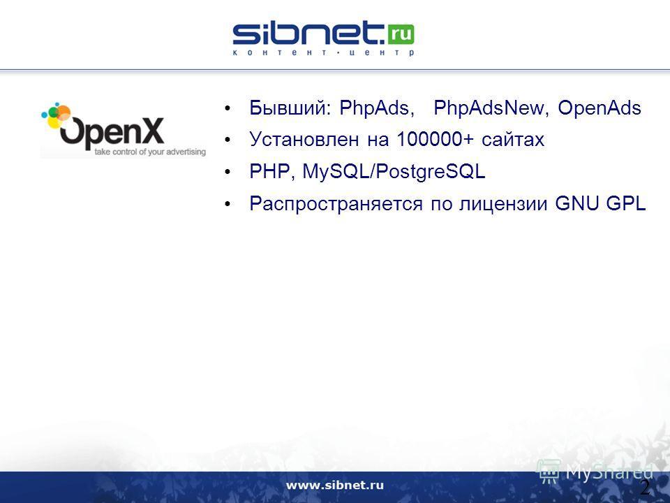 2 Бывший: PhpAds, PhpAdsNew, OpenAds Установлен на 100000+ сайтах PHP, MySQL/PostgreSQL Распространяется по лицензии GNU GPL 2