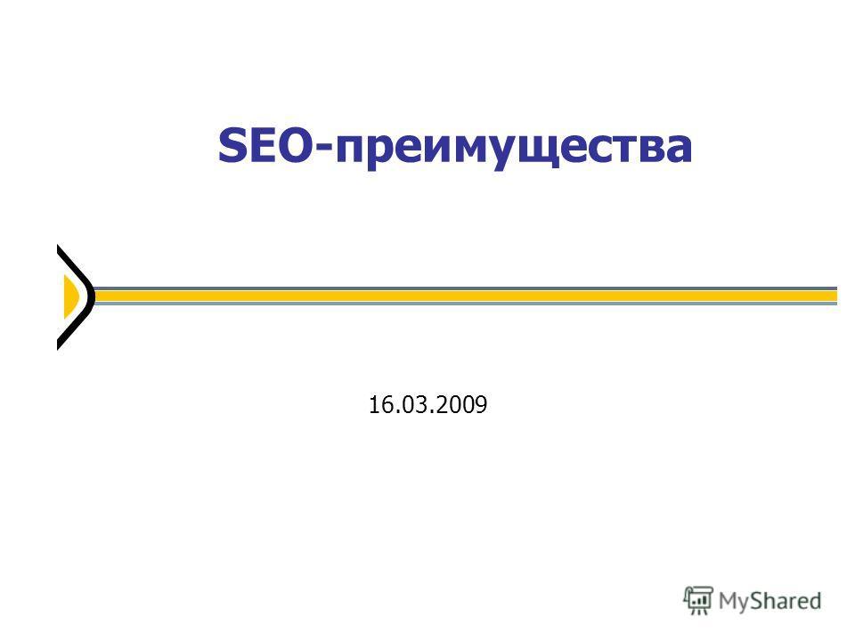 SEO-преимущества 16.03.2009
