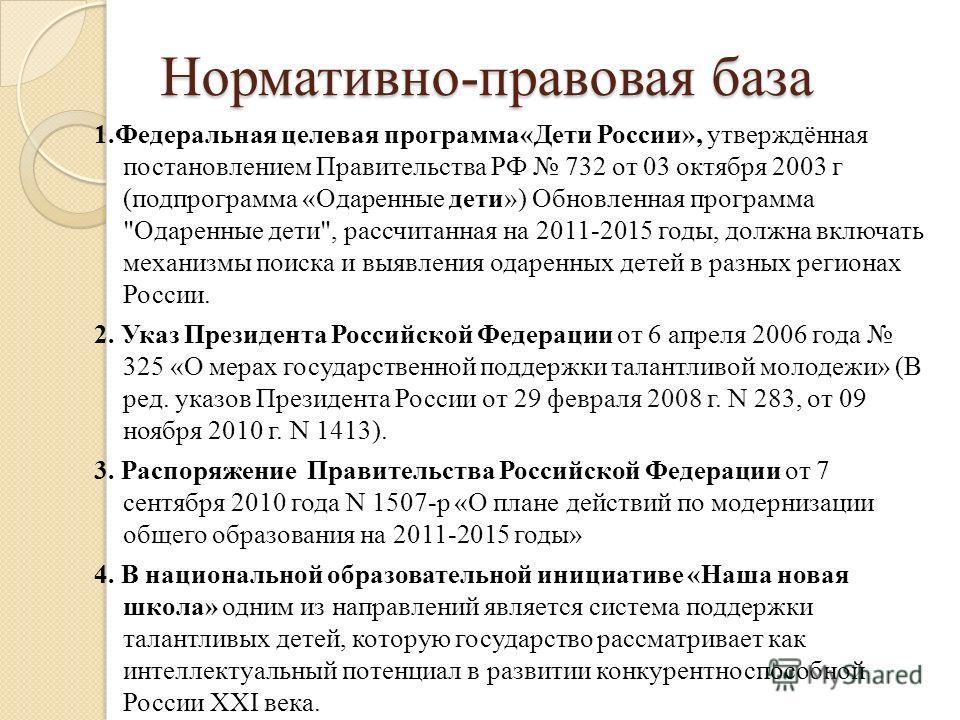 Нормативно-правовая база 1.Федеральная целевая программа«Дети России», утверждённая постановлением Правительства РФ 732 от 03 октября 2003 г (подпрограмма «Одаренные дети») Обновленная программа