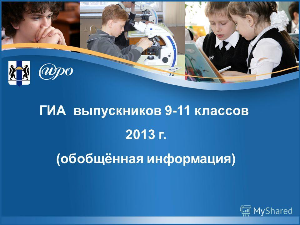 ГИА выпускников 9-11 классов 2013 г. (обобщённая информация)