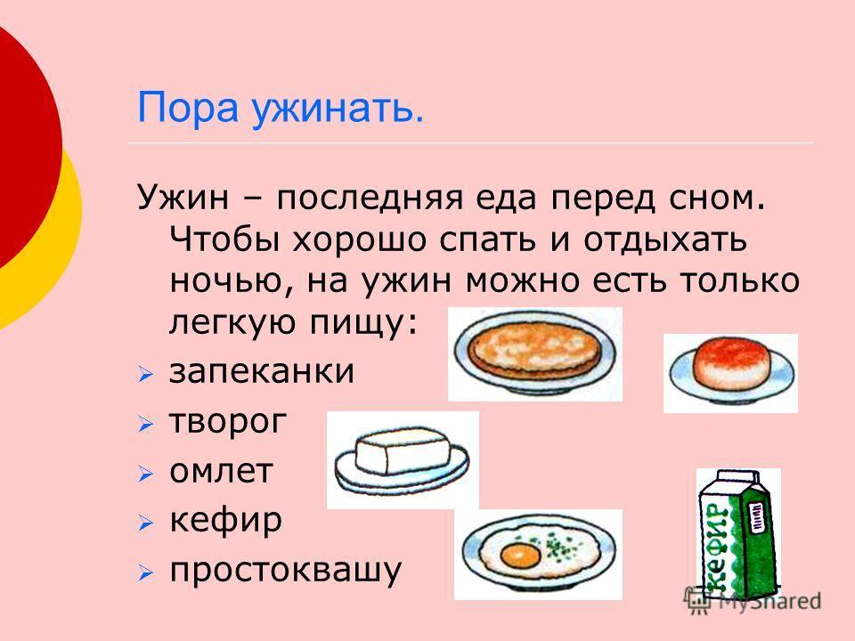 что можно есть на ужин при диете