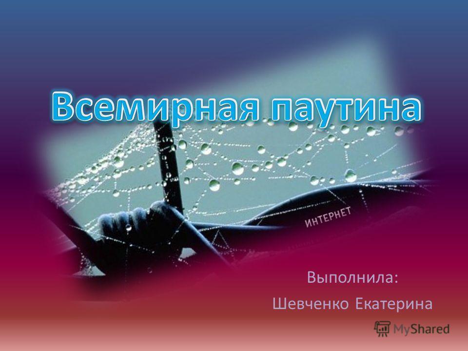 Выполнила: Шевченко Екатерина