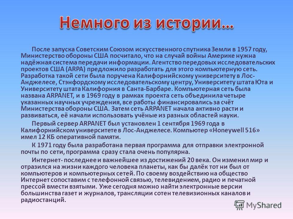 После запуска Советским Союзом искусственного спутника Земли в 1957 году, Министерство обороны США посчитало, что на случай войны Америке нужна надёжная система передачи информации. Агентство передовых исследовательских проектов США (ARPA) предложило