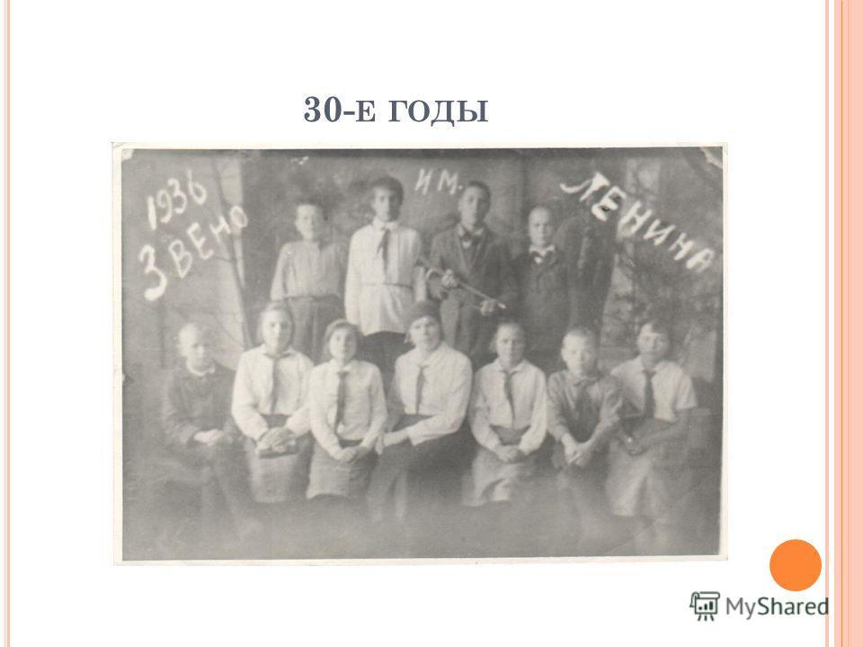30- Е ГОДЫ