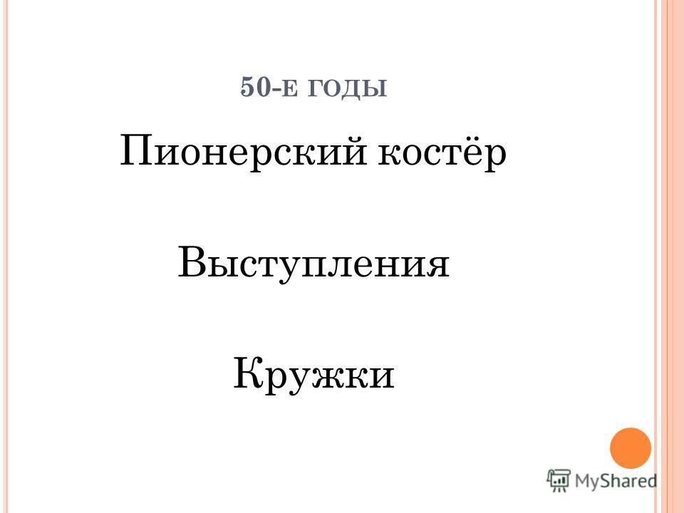 50- Е ГОДЫ Пионерский костёр Выступления Кружки