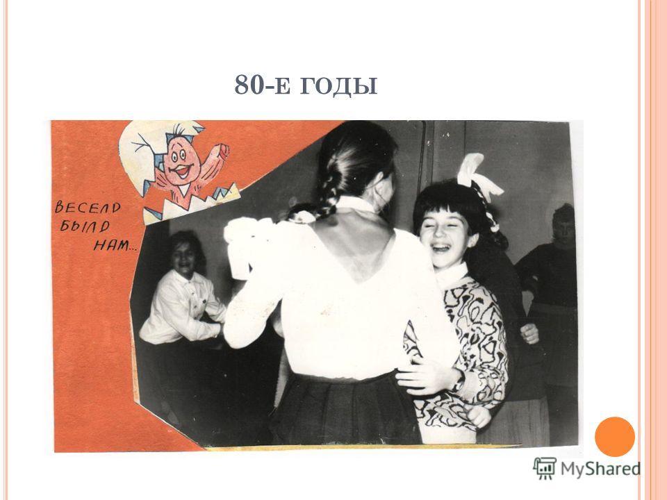 80- Е ГОДЫ