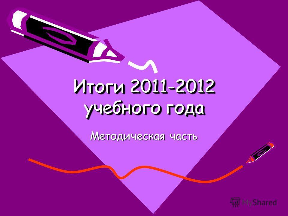 Итоги 2011-2012 учебного года Методическая часть