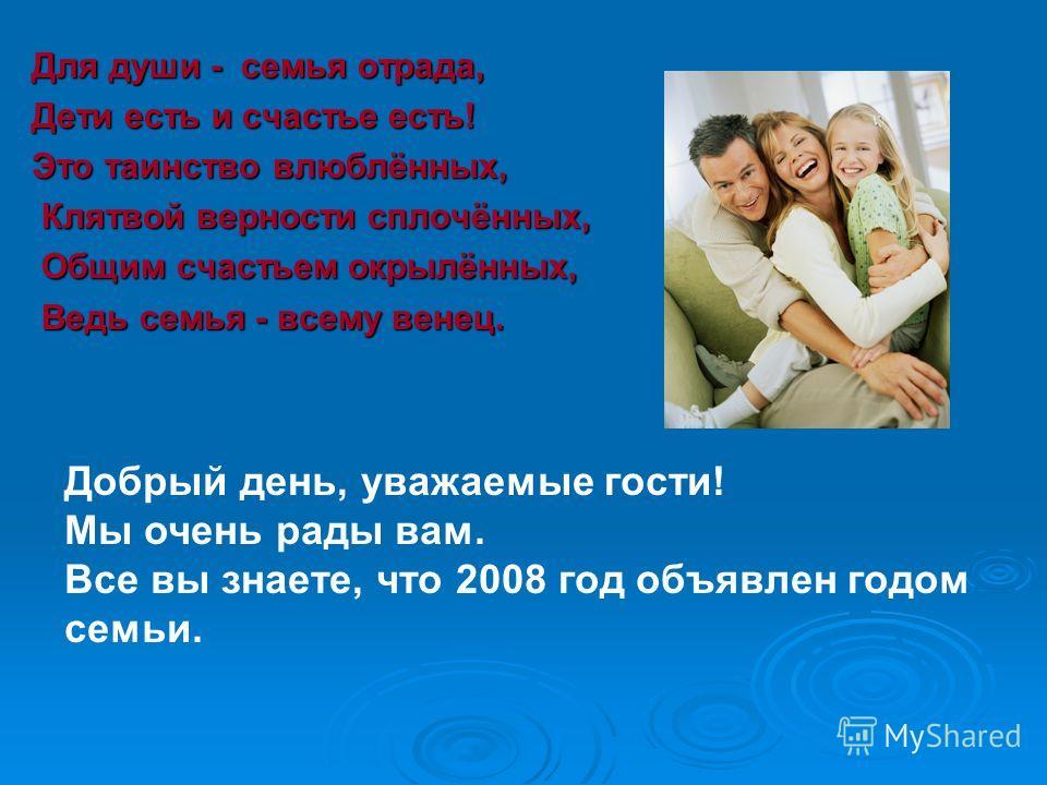 Для души - семья отрада, Дети есть и счастье есть! Это таинство влюблённых, Клятвой верности сплочённых, Клятвой верности сплочённых, Общим счастьем окрылённых, Общим счастьем окрылённых, Ведь семья - всему венец. Ведь семья - всему венец. Добрый ден