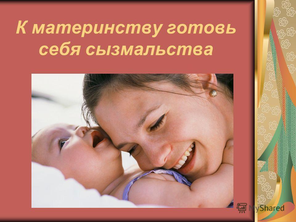 К материнству готовь себя сызмальства