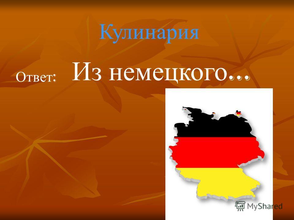 Из немецкого … Кулинария Ответ :