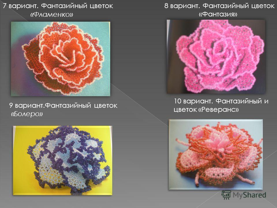 7 вариант. Фантазийный цветок 8 вариант. Фантазийный цветок «Фантазия» «Фламенко» 9 вариант.Фантазийный цветок «Болеро» 10 вариант. Фантазийный и цветок «Реверанс»