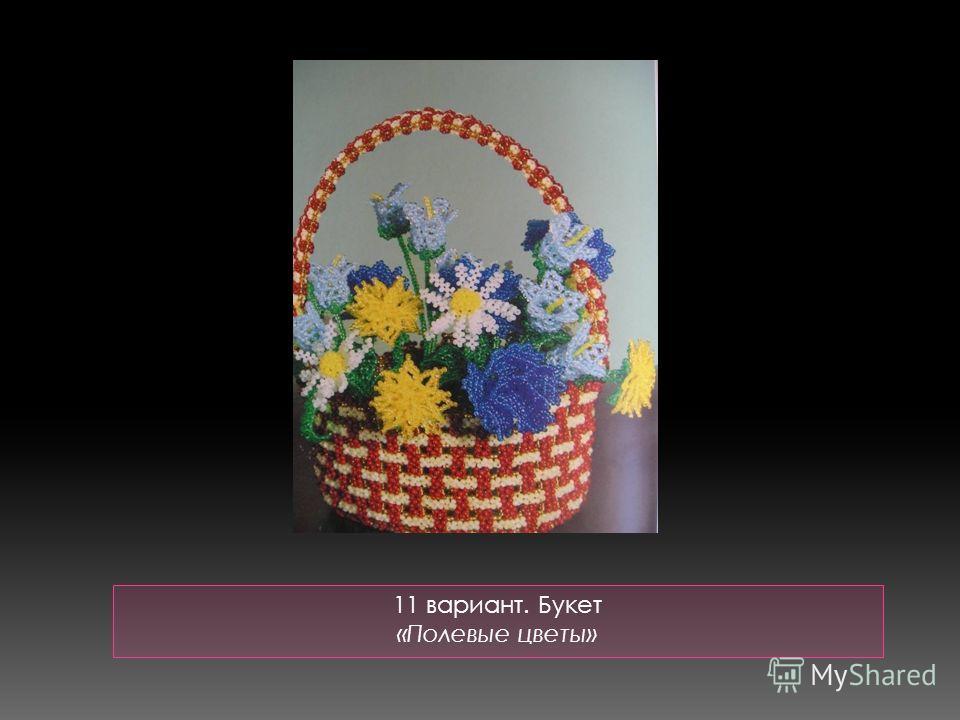 11 вариант. Букет «Полевые цветы»