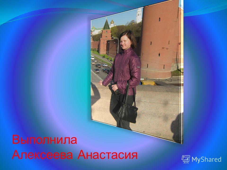 Выполнила Алексеева Анастасия