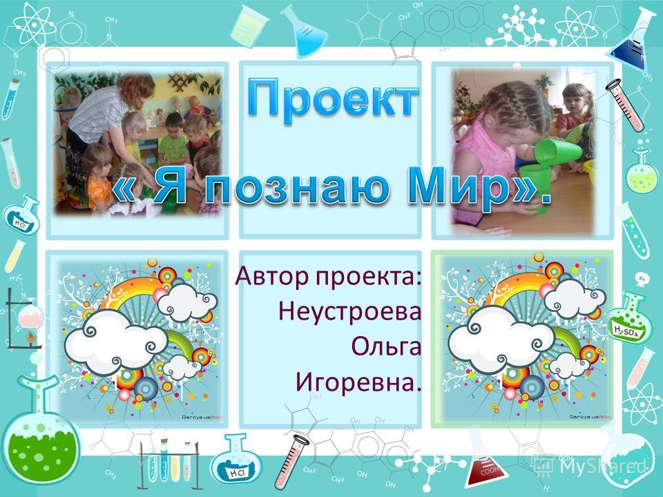 Автор проекта: Неустроева Ольга Игоревна.