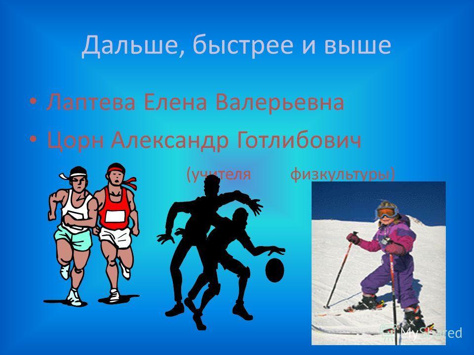 «Учителями славится Россия! Ученики приносят славу ей!» 2010 – 2011 уч. год