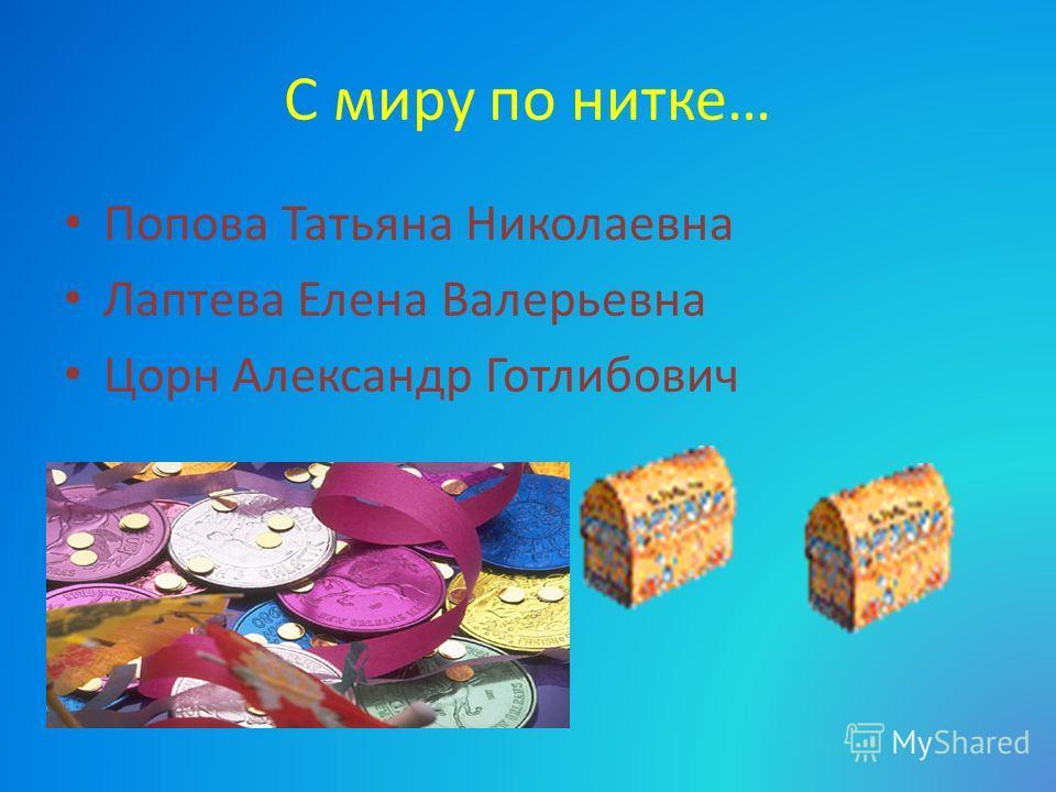 Добрая традиция Киль Тамара Давыдовна (учитель истории и обществознания)