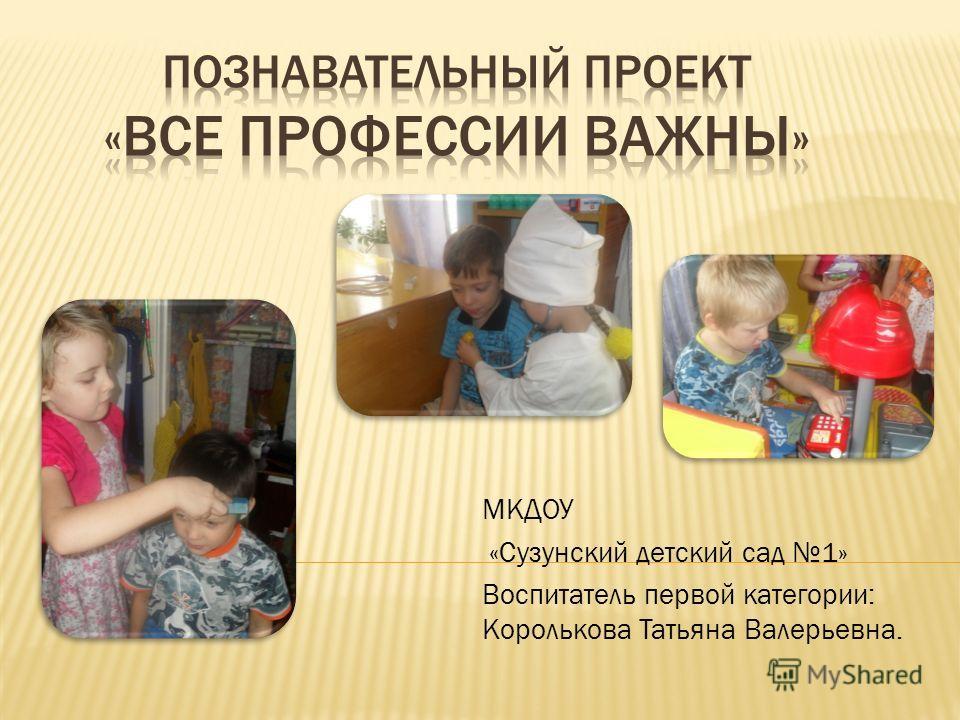 МКДОУ «Сузунский детский сад 1» Воспитатель первой категории: Королькова Татьяна Валерьевна.