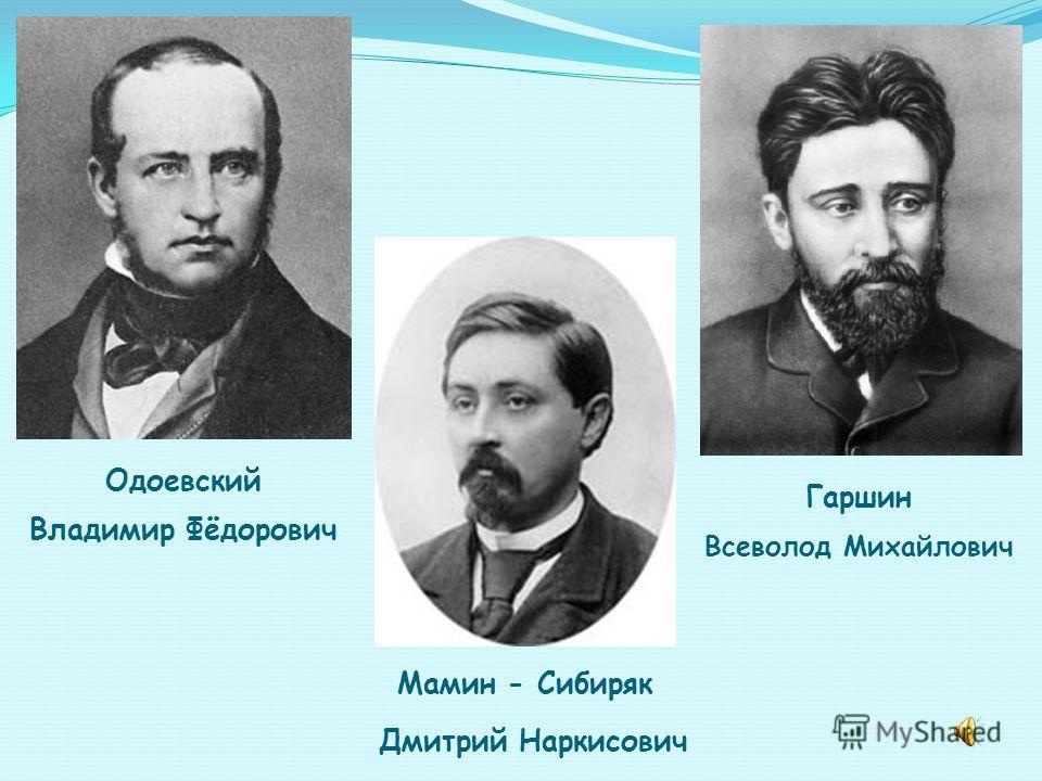 Мамин - Сибиряк Одоевский Гаршин Владимир Фёдорович Всеволод Михайлович Дмитрий Наркисович