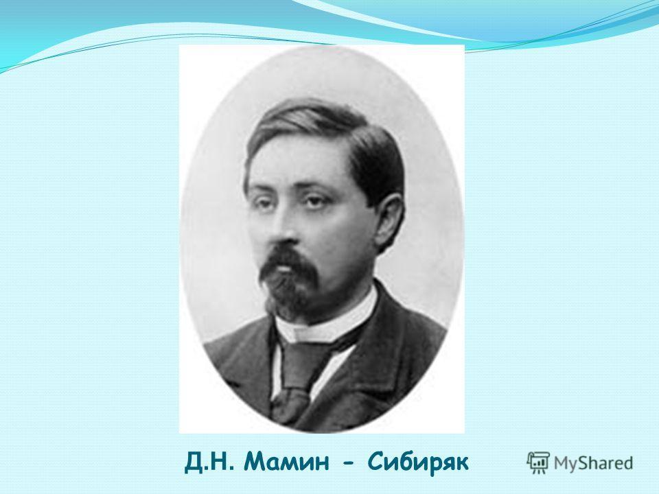 Д.Н. Мамин - Сибиряк