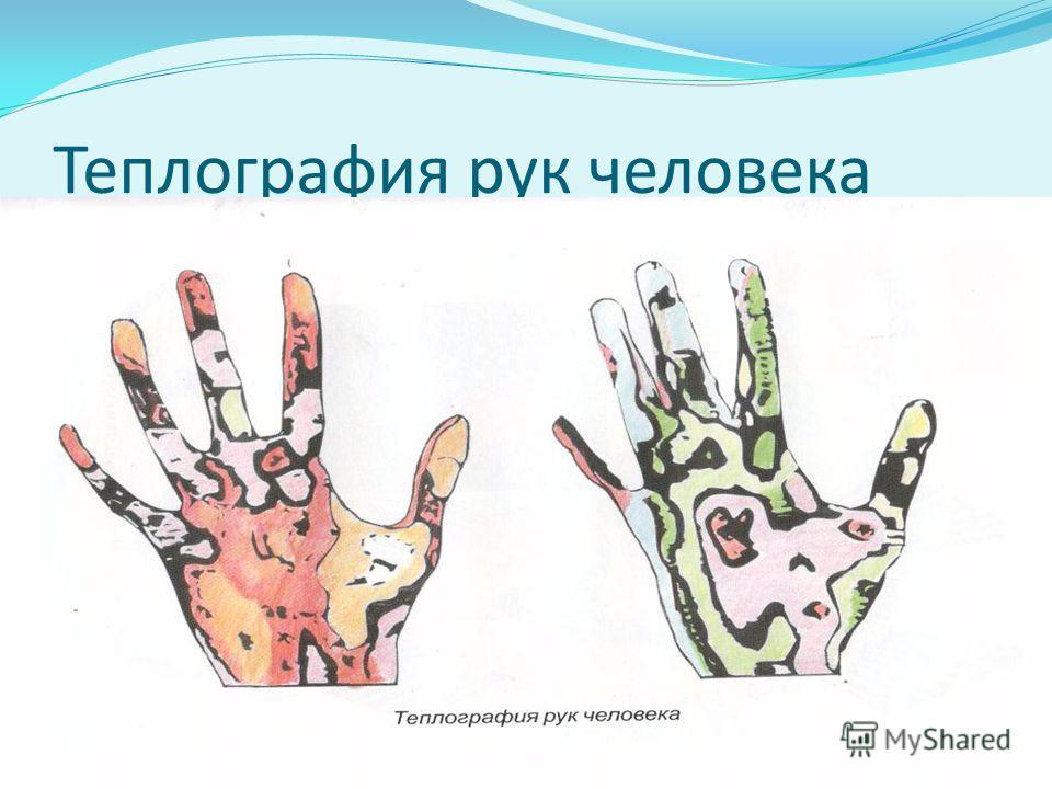 Теплография рук человека