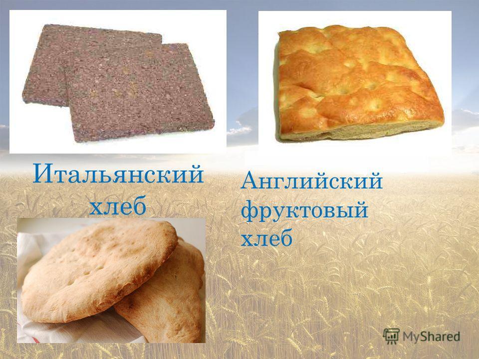 . Итальянский хлеб Английский фруктовый хлеб