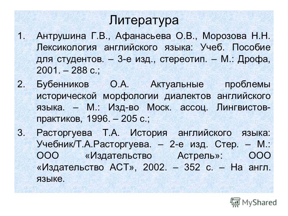 Шимановская Лексикология Английского Языка Для Переводчиков