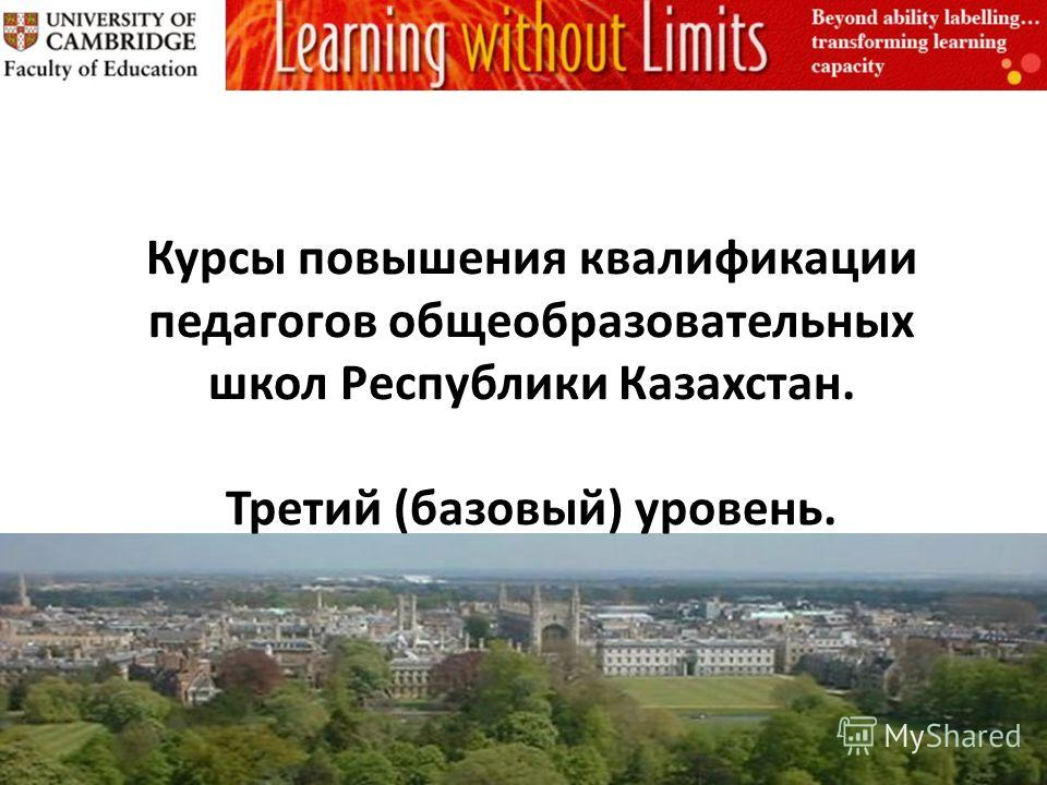 Issue 1 Date: 14/12/2011 Курсы повышения квалификации педагогов общеобразовательных школ Республики Казахстан. Третий (базовый) уровень.