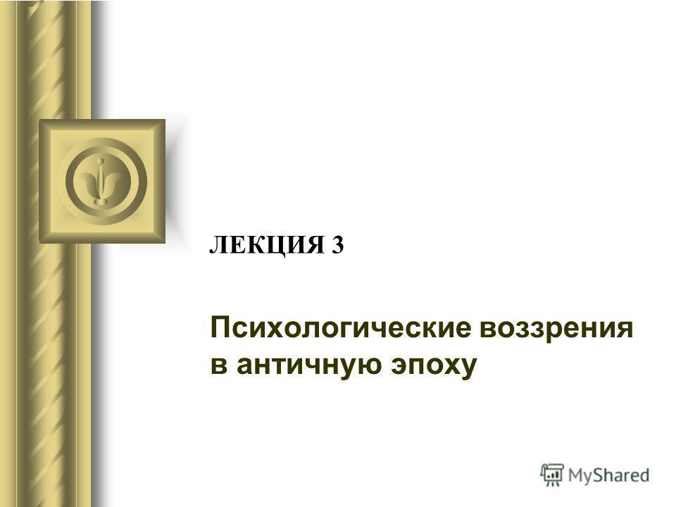 ЛЕКЦИЯ 3 Психологические воззрения в античную эпоху