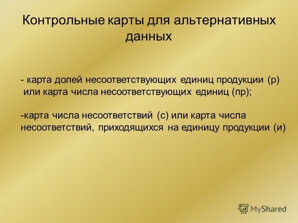 Презентация на тему Инновационный Евразийский Университет  9 Контрольные