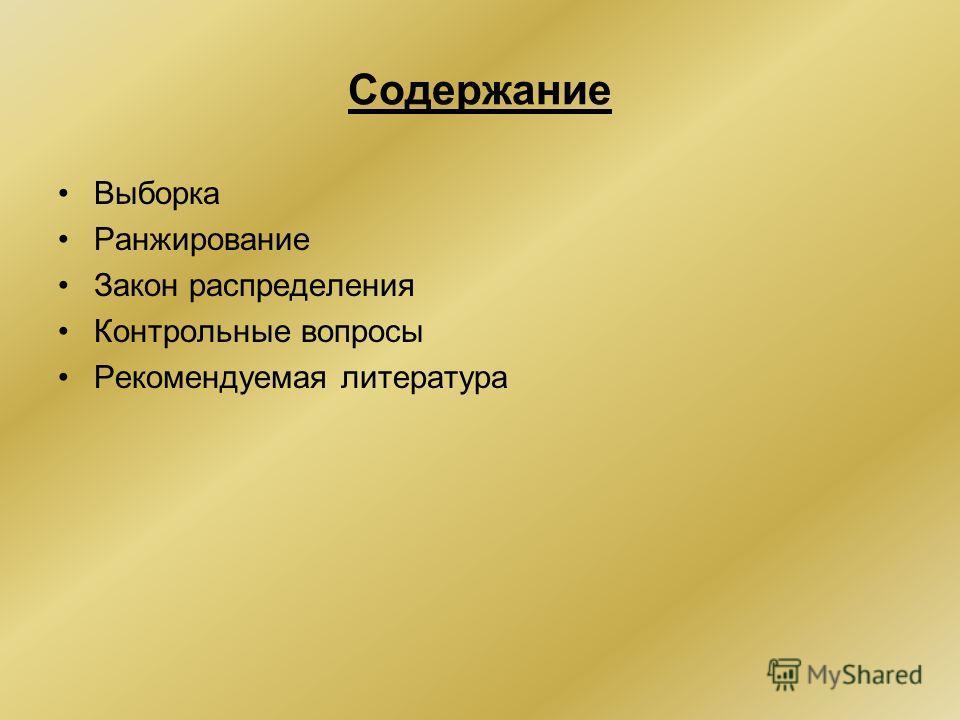 Содержание Выборка Ранжирование Закон распределения Контрольные вопросы Рекомендуемая литература