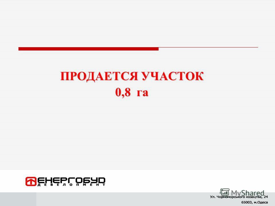 ПРОДАЕТСЯ УЧАСТОК 0,8 га