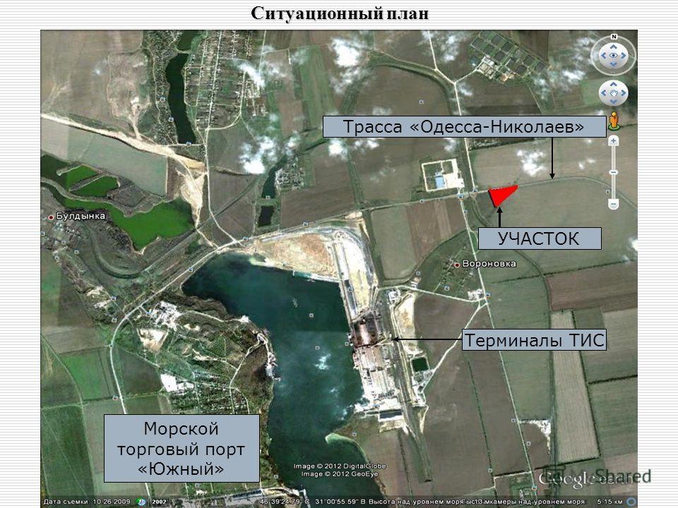Ситуационный план Трасса «Одесса-Николаев» УЧАСТОК Терминалы ТИС Морской торговый порт «Южный»
