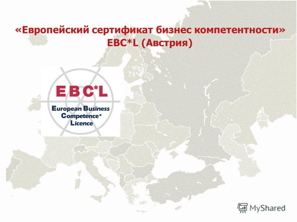«Европейский сертификат бизнес компетентности» EBC*L (Австрия)