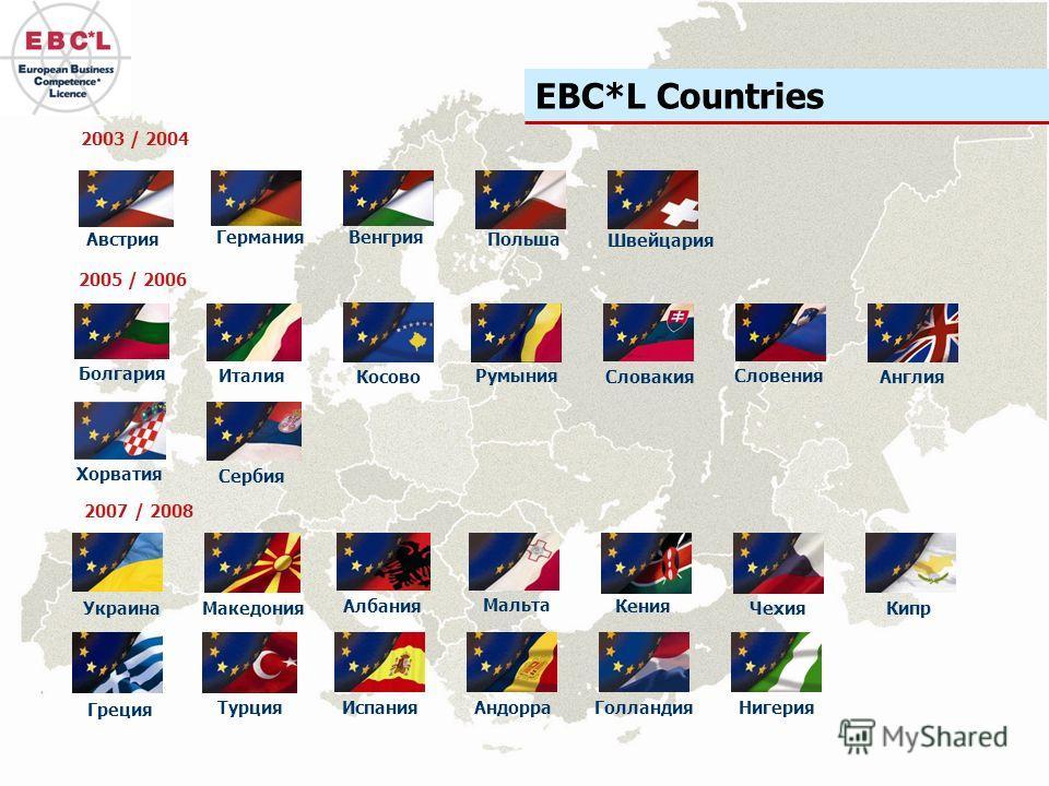 EBC*L Countries Австрия Швейцария ГерманияВенгрия Польша 2003 / 2004 2005 / 2006 Словения Словакия Италия Румыния Болгария Косово Англия Хорватия Сербия КипрМакедонияУкраина 2007 / 2008 Албания Мальта Кения Чехия Греция Турция ИспанияГолландияАндорра