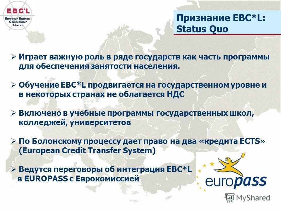 Признание EBC*L: Status Quo Играет важную роль в ряде государств как часть программы для обеспечения занятости населения. Обучение EBC*L продвигается на государственном уровне и в некоторых странах не облагается НДС Включено в учебные программы госуд