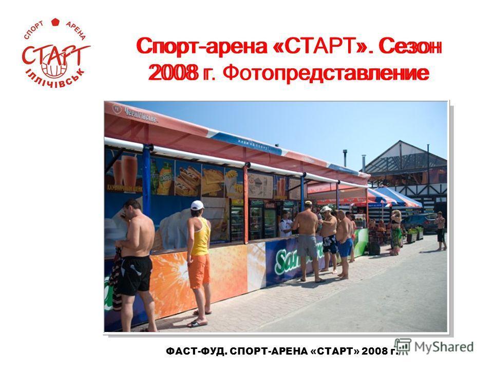 Cпорт-арена «СТАРТ». Сезон 2008 г. Фотопредставление ФАСТ-ФУД. СПОРТ-АРЕНА «СТАРТ» 2008 г.
