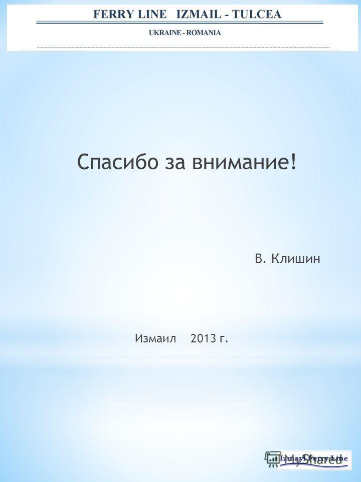 Измаил 2013 г. Спасибо за внимание! В. Клишин