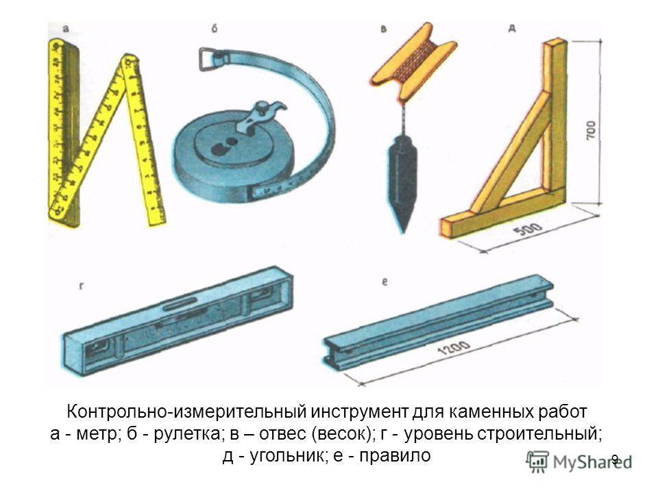 Контрольно-измерительный инструмент для каменных работ а - метр; б - рулетка; в – отвес (весок); г - уровень строительный; д - угольник; е - правило 9