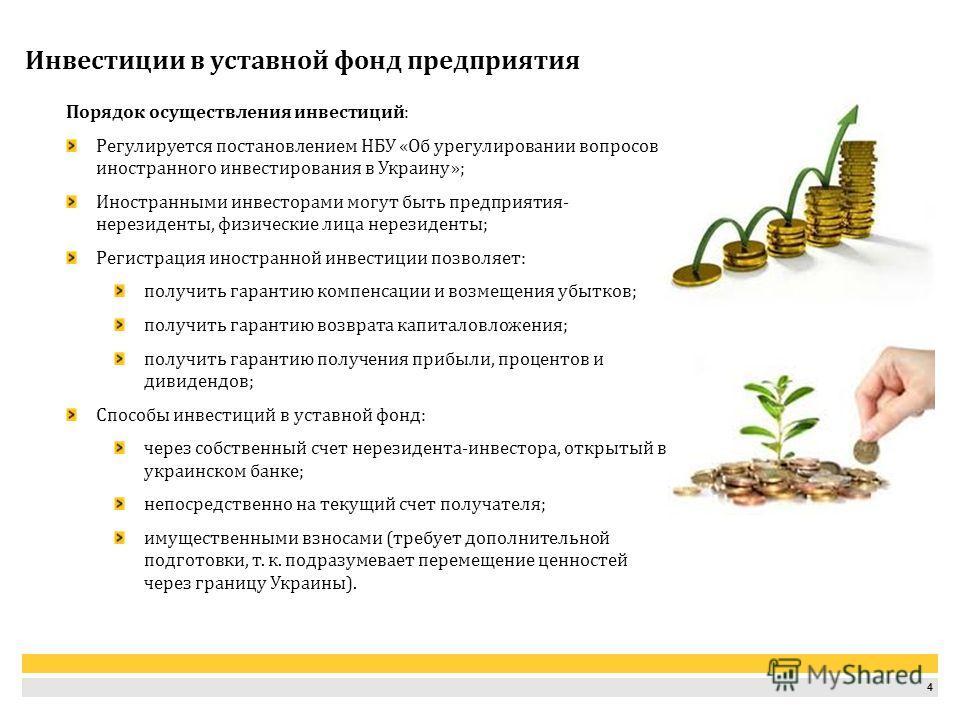 3 Способы привлечения инвестиций в Украине Инвестиции в уставной фонд предприятия (инвестор, в обмен на предоставляемые инвестиции, приобретает долю в уставном капитале, то есть становится акционером предприятия); Долговое финансирование (предоставле